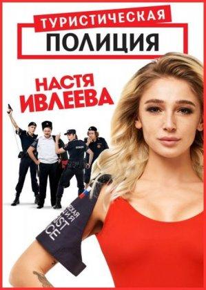 Скачать сериал Туристическая полиция (2019)
