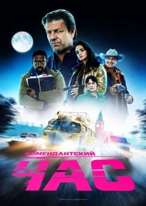 Скачать сериал Комендантский час / Curfew - 1 сезон (2019)