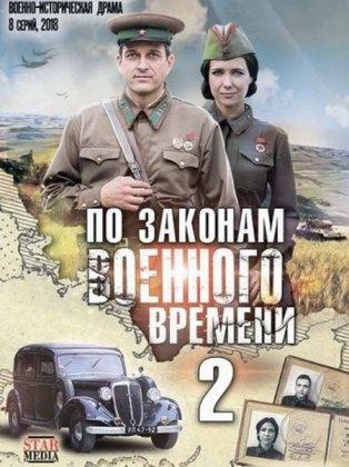 Скачать сериал По законам военного времени 2 (2018)