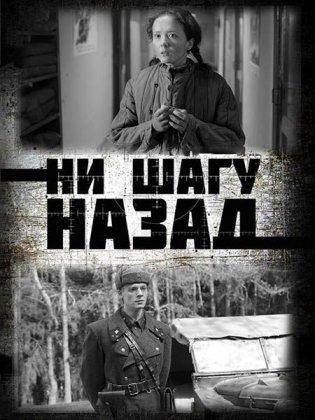 Скачать сериал Ни шагу Назад! (1-2 сезон) [2019-2020]