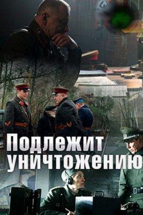 Скачать сериал Подлежит уничтожению [2019]