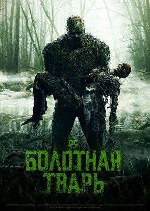 Скачать сериал Болотная тварь / Swamp Thing - 1 сезон (2019)