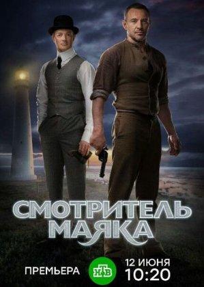 Скачать сериал Смотритель маяка (2019)