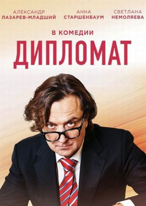 Скачать сериал Дипломат (2019)