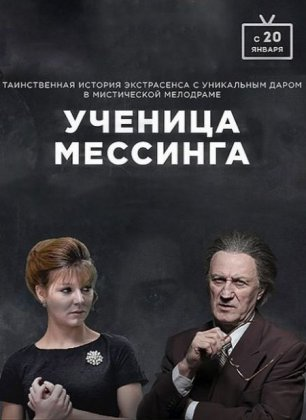 Скачать сериал Ученица Мессинга [2020]