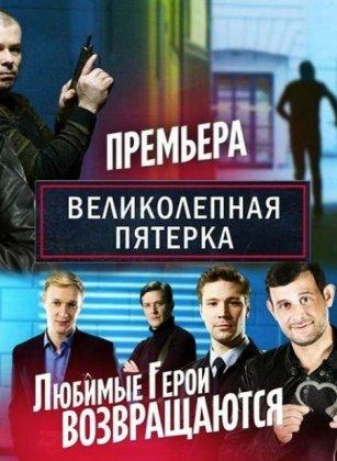 Скачать сериал Великолепная пятерка (2 сезон) [2020]