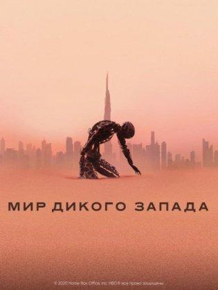 Скачать сериал Мир Дикого Запада / Westworld - 3 сезон (2020)