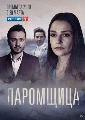 Скачать сериал Паромщица [2020]