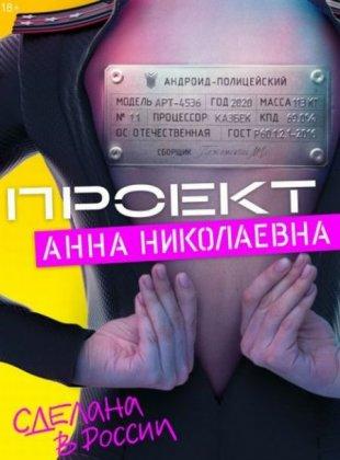 Скачать сериал Проект «Анна Николаевна» [2020]