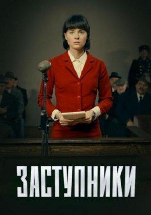 Скачать сериал Заступники [2020]