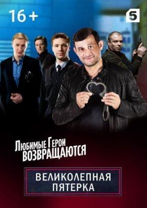 Скачать сериал Великолепная пятерка (3 сезон) [2020]