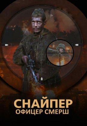 Скачать сериал Снайпер. Офицер СМЕРШ (2020)