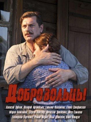 Скачать сериал Добровольцы (2020)