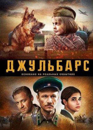 Скачать сериал Джульбарс [2020]