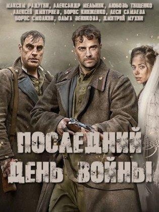 Скачать сериал Последний день войны (2020)