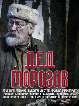 Скачать сериал Дед Морозов (2020)
