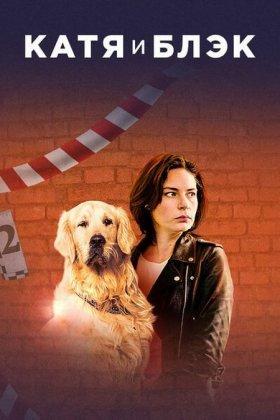 Скачать сериал Катя и Блэк (2020)