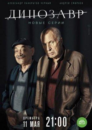 Скачать сериал Динозавр (2 сезон) [2020]