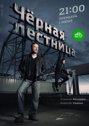 Скачать сериал Чёрная лестница [2020]
