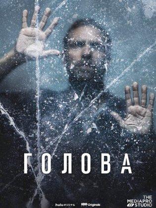 Скачать сериал Голова / The Head - 1 сезон (2020)