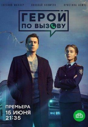 Скачать сериал Герой по вызову (2020)