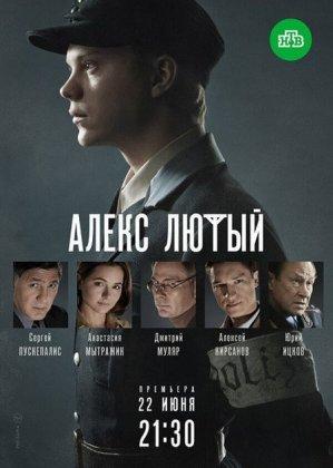 Скачать сериал Алекс Лютый (2020)