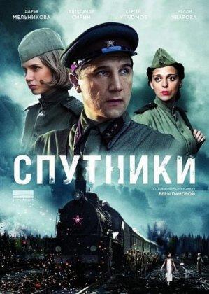 Скачать сериал Спутники [2015]
