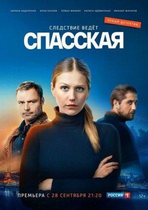 Скачать сериал Спасская (2020)