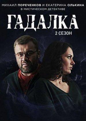 Скачать сериал Гадалка (2 сезон) [2020]