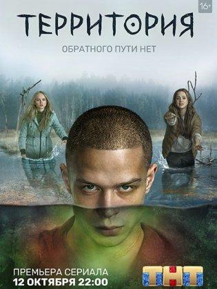 Скачать сериал Территория (2020)