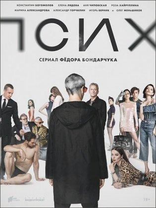 Скачать сериал Псих (2020)