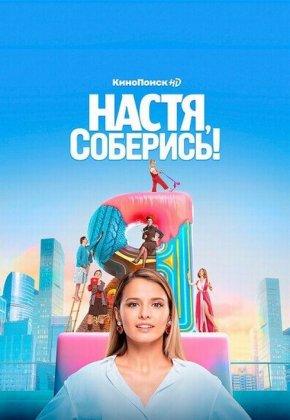Скачать сериал Настя, соберись! (2021)