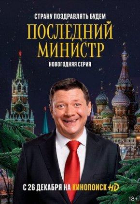 Скачать сериал Последний министр - 2 сезон (2021)