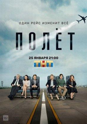 Скачать сериал Полёт (2021)