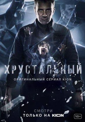 Скачать сериал Хрустальный [2021]