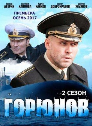 Скачать сериал Горюнов (2 сезон) [2021]