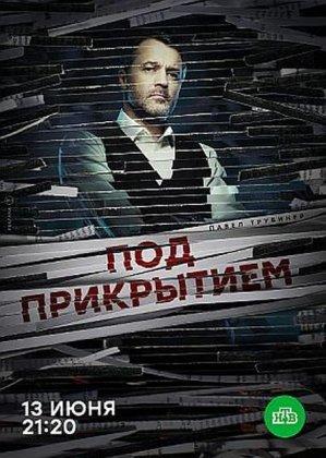 Скачать сериал Под прикрытием [2021]