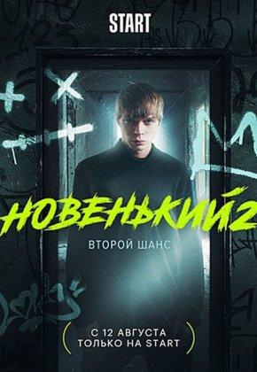 Скачать сериал Новенький - 2 сезон (2021)